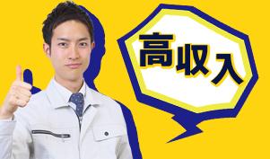 カンタン軽作業/日払いOK/月収19万円可/高時給/オープニング...