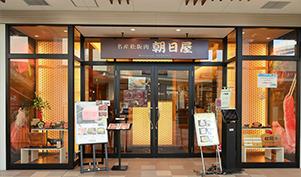 株式会社朝日屋