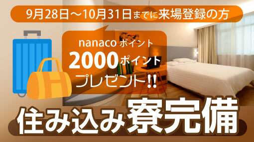 0928 1031 2000pt dormitory