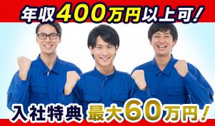Toyoya車体×高収入