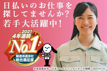 日研トータルソーシング株式会社の求人画像