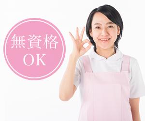 東京建物スタッフィング株式会社/週払いOK/住宅型有料老人ホームの介護職/週3日~OK(車通勤可)/社会保険完備・交通費全額支給/経験者歓迎