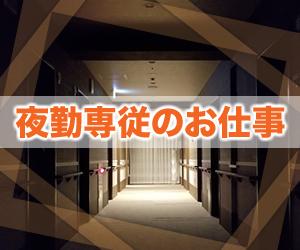 東京建物スタッフィング株式会社/週払いOK/住宅型有料老人ホームの介護職/週1日~OK&車通勤可(夜勤専従)/社会保険完備・交通費全額支給/経験者歓迎