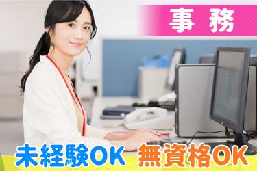 事務スタッフ/未経験OK/無資格OK/土日祝休み/用賀駅徒歩10分