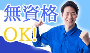 高時給の軽作業/月給20万円可/精密部品の加工補助/未経験OK/...