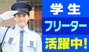 交通誘導スタッフ/未経験OK/日勤/WワークOK/社員登用あり/...