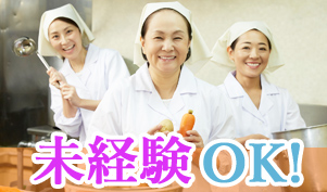 名阪食品株式会社/<栄養士(小学校)>感染対策バッチリ!免許と特定給食業務経験必須/土日祝休み/A81130454260