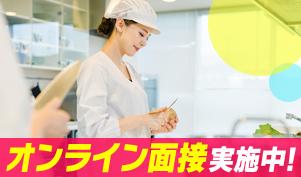 名阪食品株式会社/<調理師(小学校の給食)>感染対策バッチリ!免許必須/土日祝休み/A81130453882