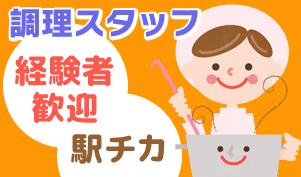 【給食の調理スタッフ 調理補助】未経験無資格OK/40~60代の...