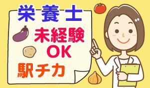 名阪食品株式会社/<栄養士・調理師(障がい者入所施設)>感染対策バッチリ!免許必須/お財布にうれしい食事補助あり/A00214897127
