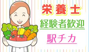 名阪食品株式会社/<栄養士(幼稚園・保育園の給食)>感染対策バッチリ!免許必須/お財布にうれしい食事補助あり/A90527638162