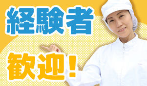 名阪食品株式会社/<栄養士(保育園の給食)>感染対策バッチリ!免許必須/土日祝休み/A00427474978