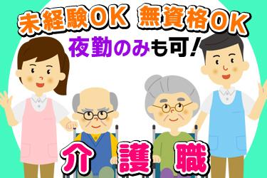 社会福祉法人 伸こう福祉会の求人画像