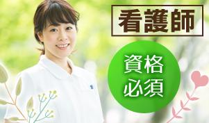 特別養護老人ホームでの看護師/経験者のみ/10月中に勤務可能な方...