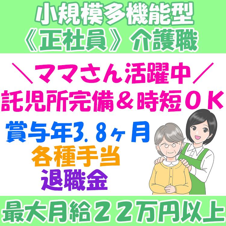 グリーンストック株式会社(三重介護)/正社員.松阪市.介護職 事業所内保育所あり.育児短時間勤務制度あり.子育て中のママに理解のある職場です.月9日休み、年間休日108日、6ヶ月経過後有給休暇10日あり.お休みもシッカリあるので仕事にプライベートに充実.た日々を過ごせます.資格がなくても大丈夫.資格取得支援制度で介護のお仕事にチャレンジしたい方を応援します.  H-4434-103-AM 小規模多機能型居宅介護事業所いこいの家