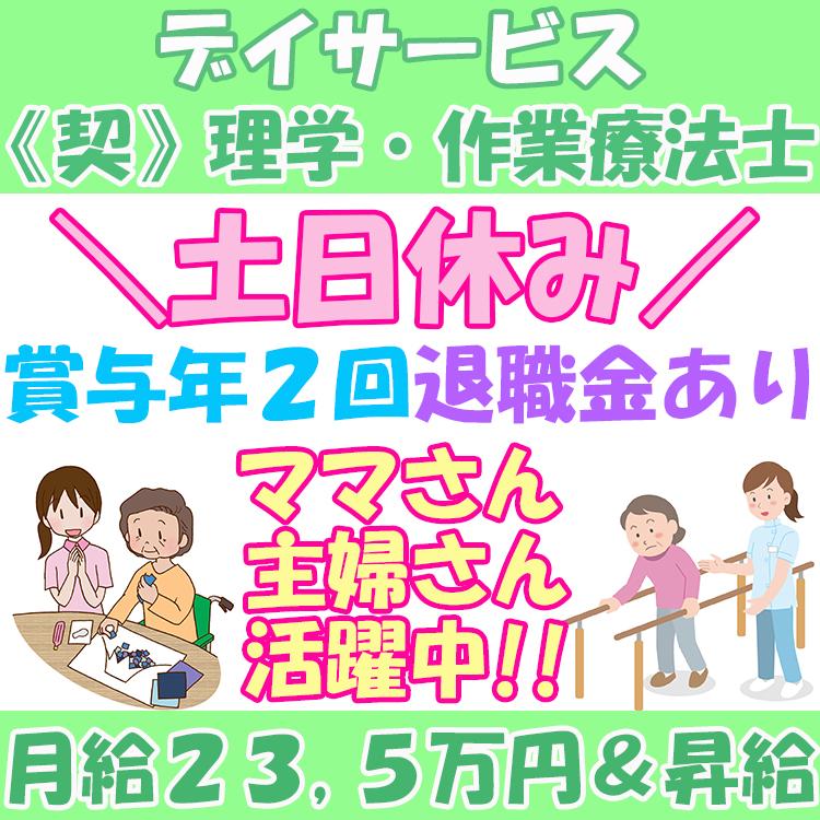 Ja松阪のデイサービス・契・理学療法士または作業療法士