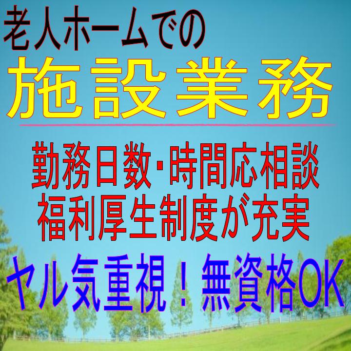 グリーンストック株式会社_002