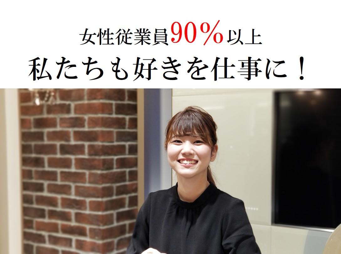 株式会社池田時計店の求人情報