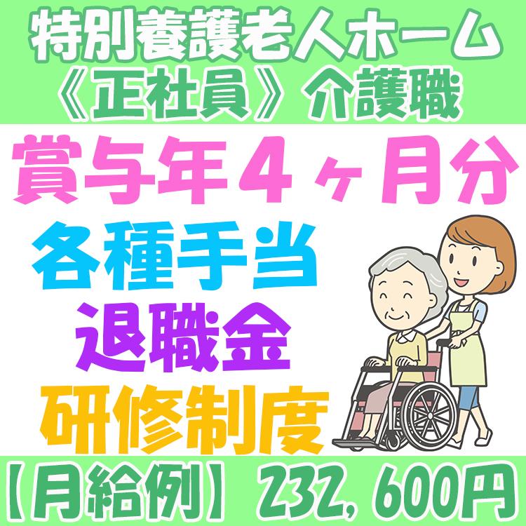 なごや福祉施設協会・特養・正社員・介護職(月給例232,600円)