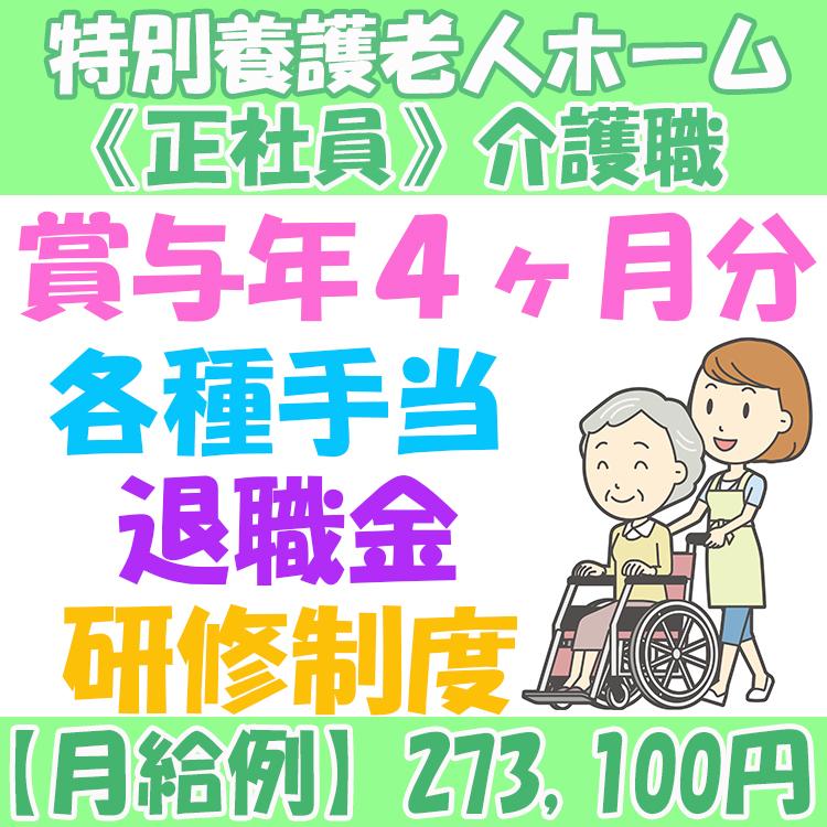 なごや福祉施設協会・特養・正社員・介護職(月給例273,100円)