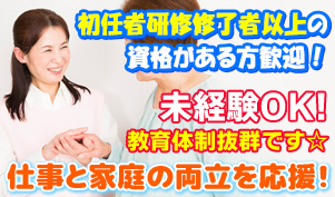 名古屋市天白区/介護スタッフ/パート/未経験OK/介護資格必須/...