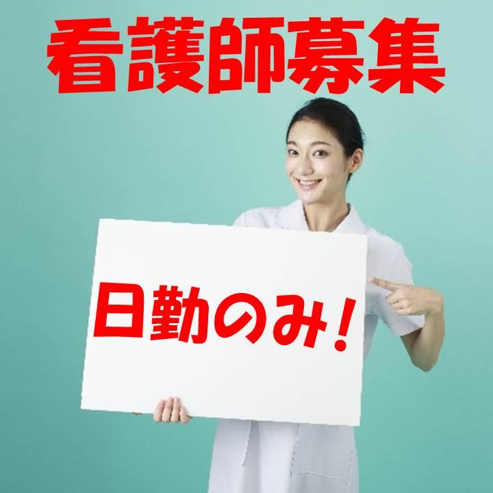 グリーンストック株式会社(三重介護)/正社員.名古屋市守山区.正看護師 日勤のみ、残業わずか、4週8休で主婦や子育て中のナースさんも働きやすい.抜群の高月給、手当あり、ボーナスありでシッカリ安定した収入が得られます.幅広い年齢層のナースさんが活躍していますよ. H-0525-AM 社会福祉法人 清明福祉会 建国ビハーラ