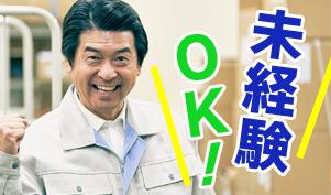 部品製造スタッフ/派遣社員/つくば市/未経験OK/車通勤可/交通...