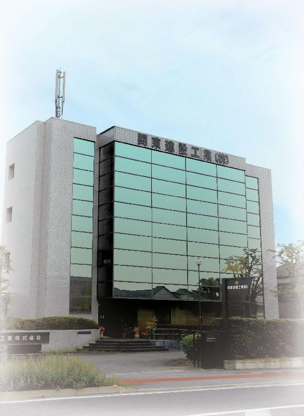 関東建設工業株式会社の求人画像