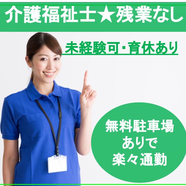 会社名非公開/介護職/主婦活躍中/未経験OK/