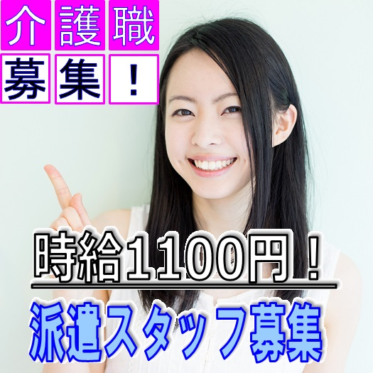Dis 介護職 時給1100円(1)
