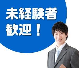 三重石商事 株式会社