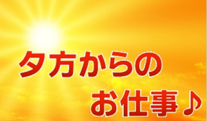 株式会社 プラスワーク(関東求人)