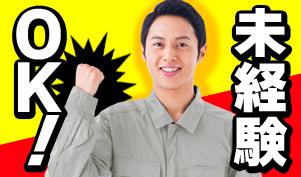 冷蔵倉庫内スタッフ/パート アルバイト/時給1,200円/春日井...