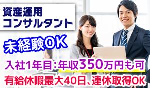 株式会社アポロ/【月給25万円以上】資産運用コンサルタント