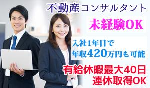 株式会社アポロ/月給25万円以上の不動産コンサルタント/未経験OK/高田馬場駅直結/残業少なめ/インセンティブあり