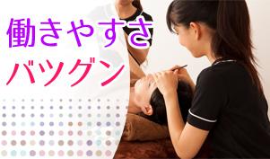 有限会社ahsi/アイリスト/土日祝休み/育休・産休制度あり