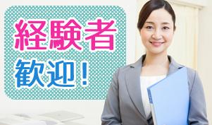 株式会社人材サービスYOUの求人情報