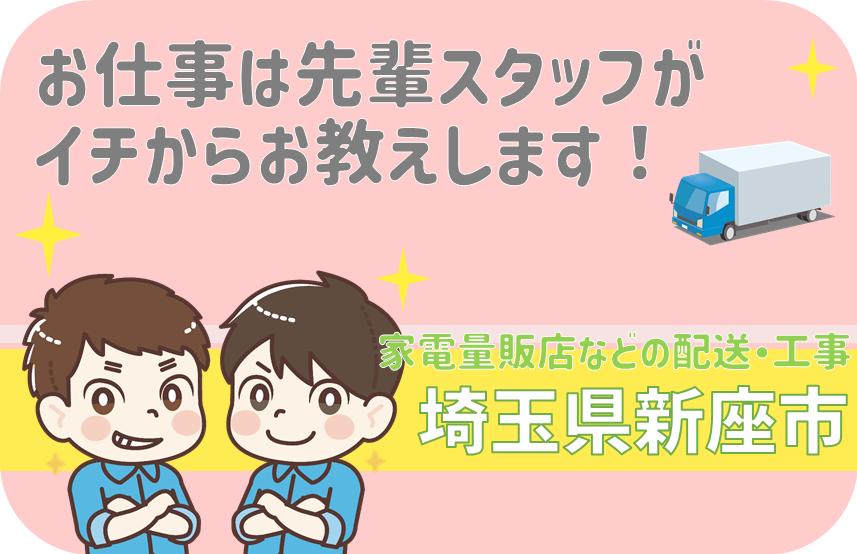 求人画像4埼玉