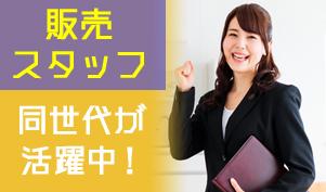 TUMI/アパレル 鞄 靴販売/東京駅から徒歩5分/経験者優遇/...
