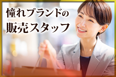 株式会社小田急プラネットの求人画像