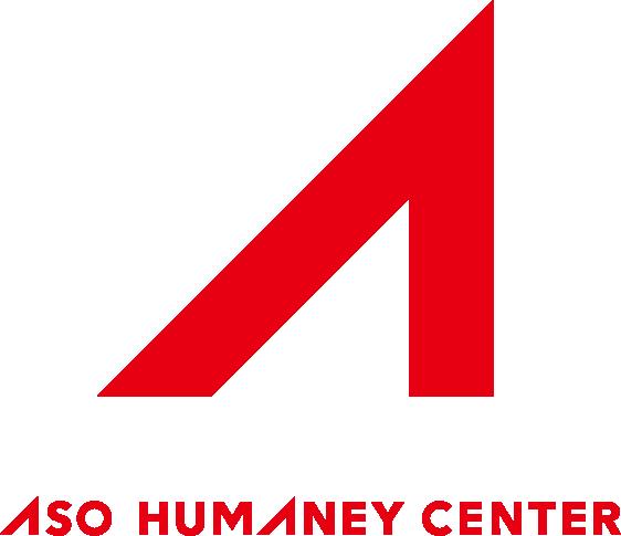 株式会社アソウ・ヒューマニーセンターの求人情報
