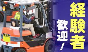 フォークリフト乗務員/派遣社員/時給1,200円/倉敷市玉島/経...