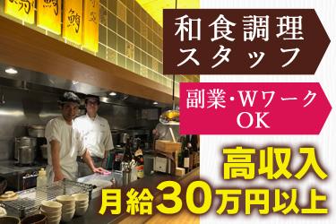 株式会社にっぱん/月給30万円以上/和食調理スタッフ/飲食店での調理経験/週休2日