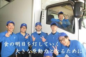 東栄興業株式会社の求人画像