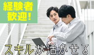 なかやしき株式会社/アフターメンテナンス/月給35万円可/実働7.5時間/行橋駅