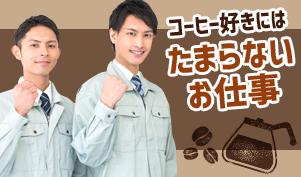 コーヒー製造工場での作業/熊谷市/未経験歓迎/自社正社員登用制度...