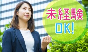 三丹ビジネスマシン株式会社の求人情報