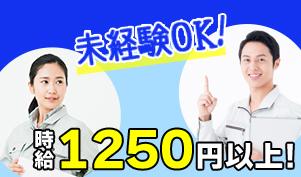 作業スタッフ/トヨタ&パナソニック合弁の新会社/工場内作業/無料...