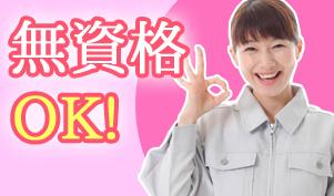 簡単軽作業/部品検査スタッフ/無資格OK/土日祝休み/日勤のみ/...