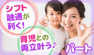 上田の食品製造パート/平日のみ/週3日~OK/8:00~16:5...